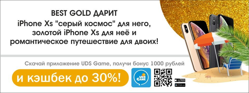 Best Gold снова дарит iPhone Xs